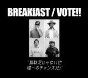 BREAKfAST / VOTE!!