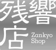 残響shop in 宮崎
