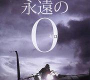 映画『永遠の0』