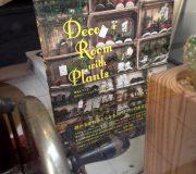 DECO ROOM with PLANTS -植物とつくる、自分らしいインテリアスタイル-
