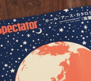 WHOLE EARTH CATALOG SPECIAL TALK NIGHT