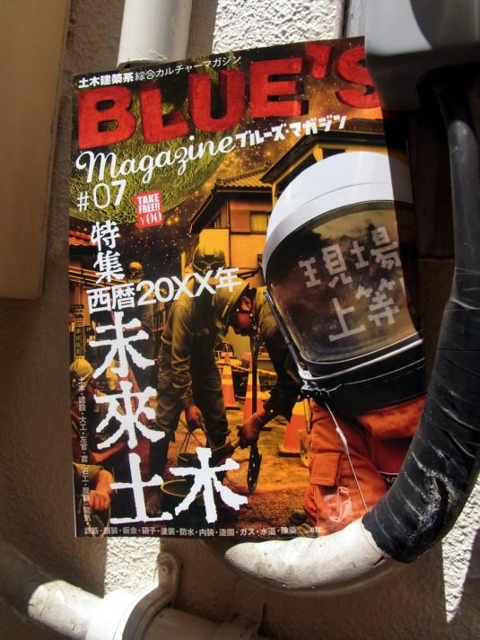 ブルーズ・マガジン(BLUE'S MAGAZINE)