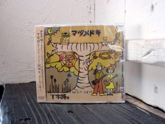 マヅメドキ/T字路s