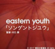 eastern youth「ソンゲントジユウ」 ミュージックビデオ