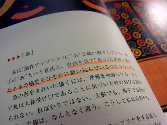 宮脇綾子の世界