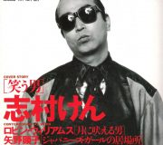 Ken Shimura 1950-2020
