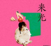 クボタカイの1stフルアルバム『来光』が4月7日にリリース